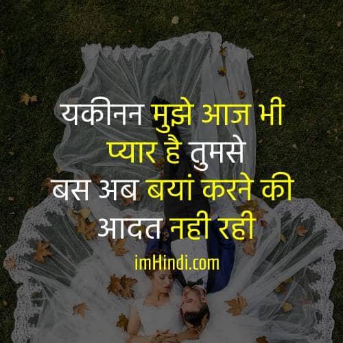 aaj bhi pyaar hai tumse