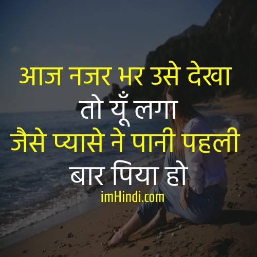 aaj nzar bhar use