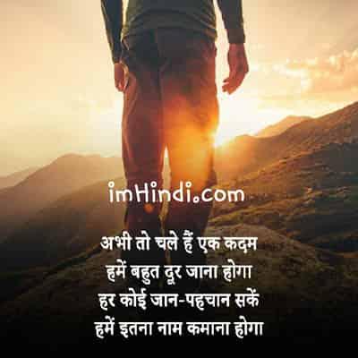abhi to chale hai