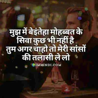 be inteha mohabbat love shayari