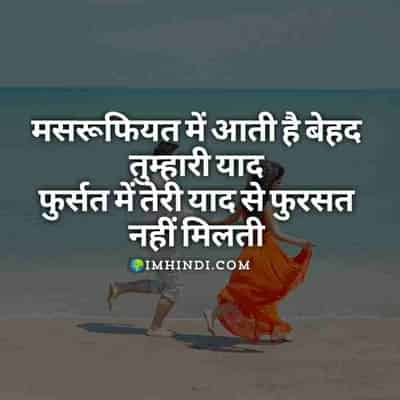 behad tumhari yaad love shayari