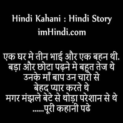best hindi story