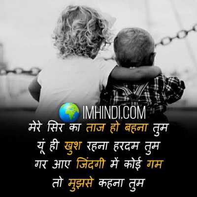 bhai behan quotes