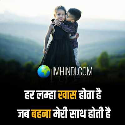 bhai-ke-liye-shayari