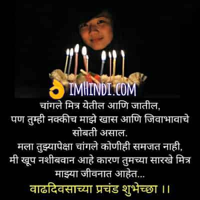 birthday wishes marathi text