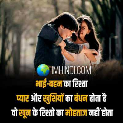 brother and sister shayari