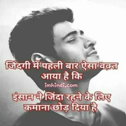 corona quotes hindi