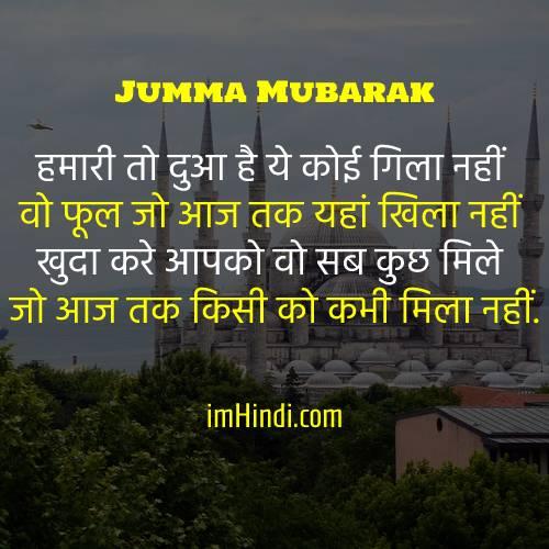 dua me yaad rakhna