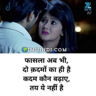fasla ab bhi hai