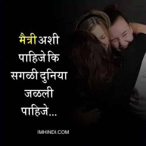 friendship shayari marathi