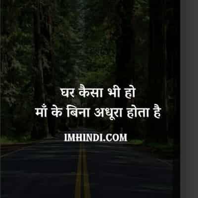 ghar kaisa bhi ho