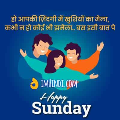 happy sunday in hindi