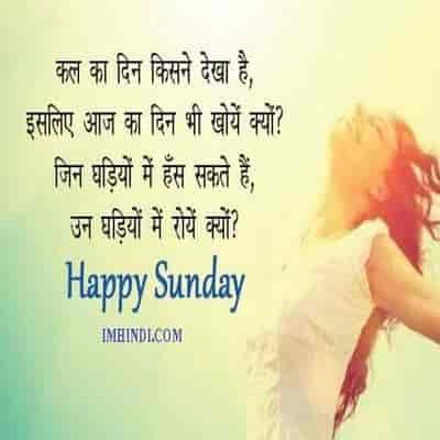 happy sunday shayari hindi