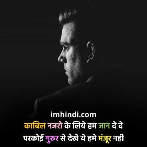 hindi attitude status