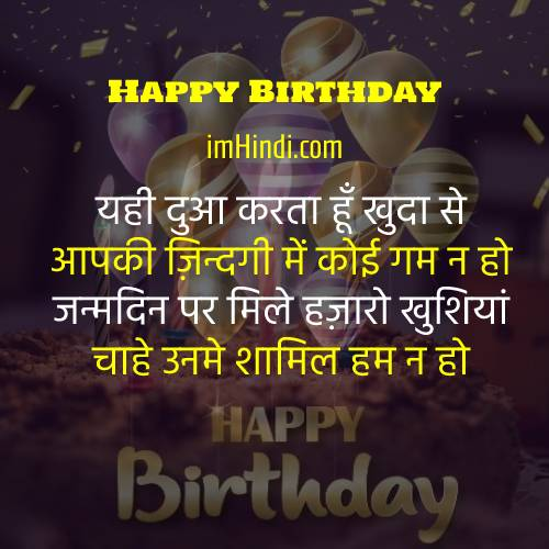 hindi birthday shayari