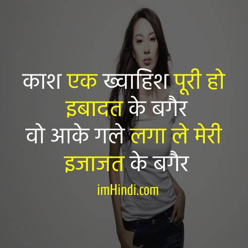 hot romantic shayari