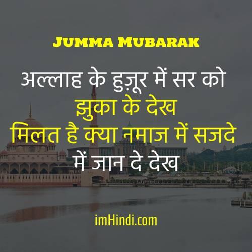 jumma-mubarak-urdu