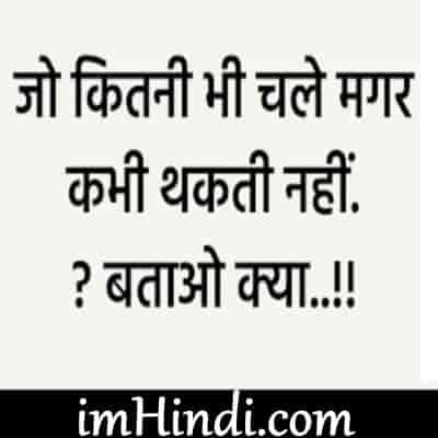 kabhi thakti nahi