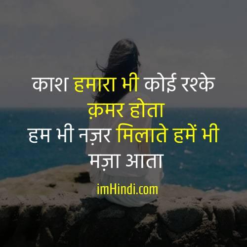 kash hamara bhi