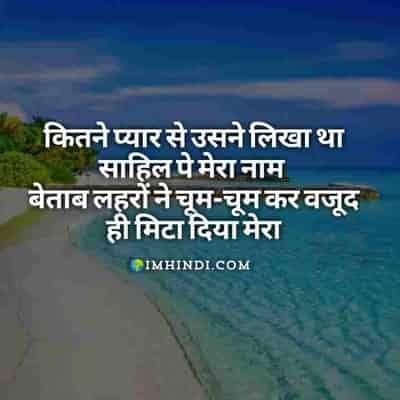 kitne pyar se romantic shayari