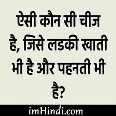 ladki khati bhi hai