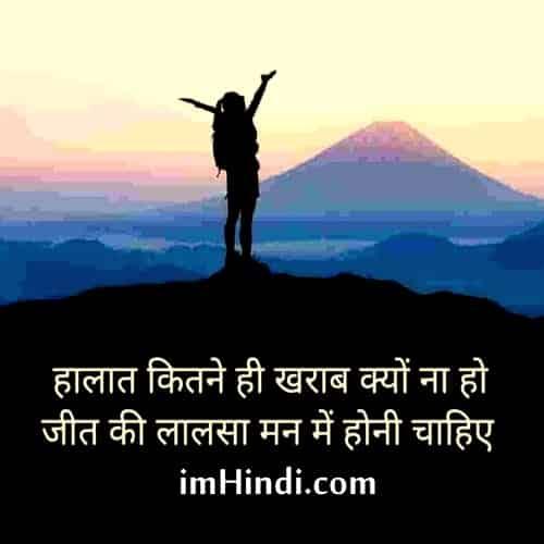 latest hindi thought