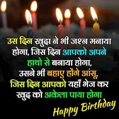 marathi birthday quotes