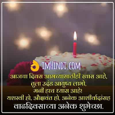 marathi birthday shayari