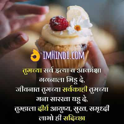 marathi birthday status