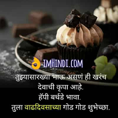 marathi birthday wishes images
