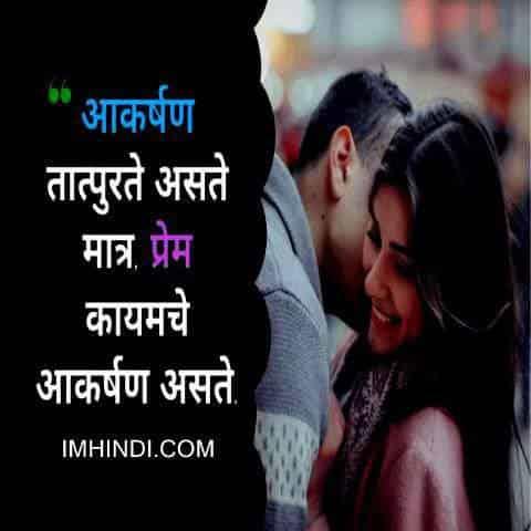 marathi shayari on life