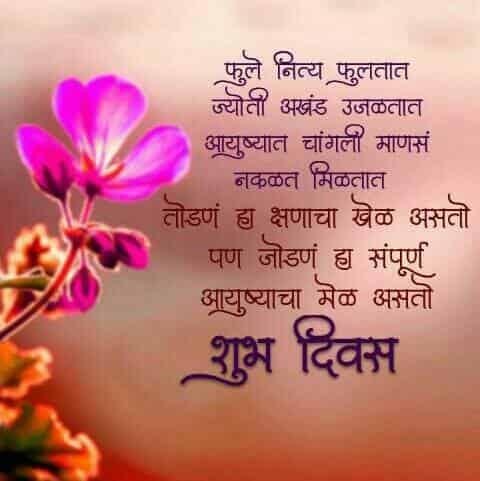marathi shayari sms