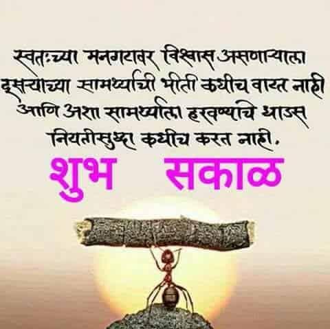 marathi shero shayari