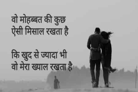 mera-pyar-poem