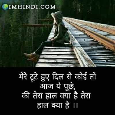 mere toote hue dil se