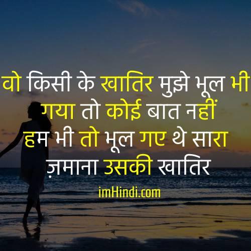 mujhe bhool bhi gaya