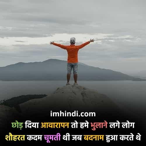 myself attitude status in hindi