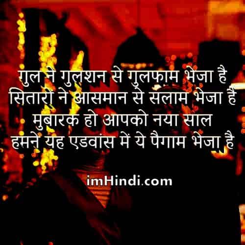 naye saal ki shubhkamnaye hindi