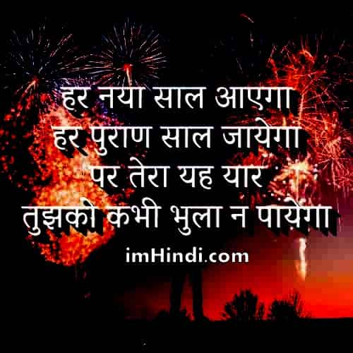 naye saal ki shubhkamnaye in hindi