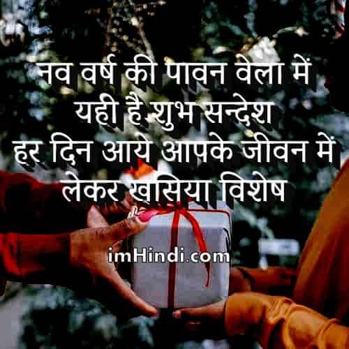 new year ki hardik badhai