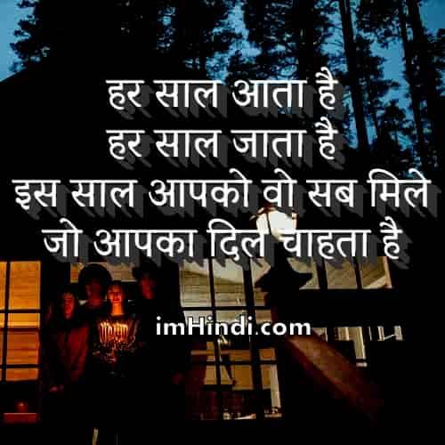 new year ki hardik shubhkamnaye