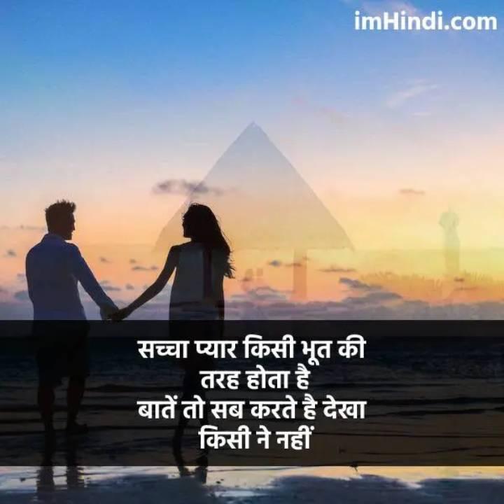 sachcha pyar
