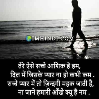 sache aashiq hai hum