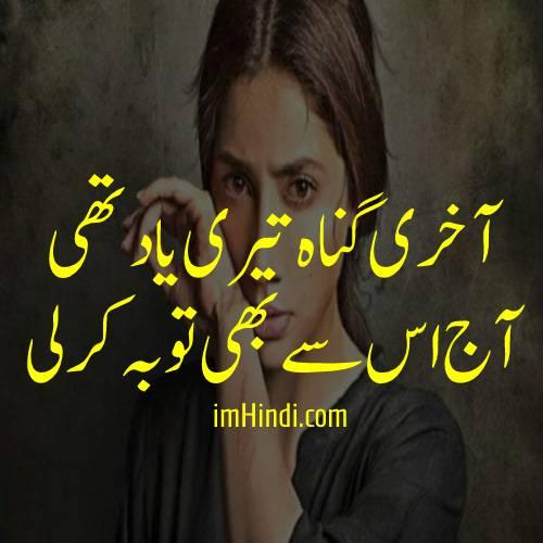 sad love shayari in urdu