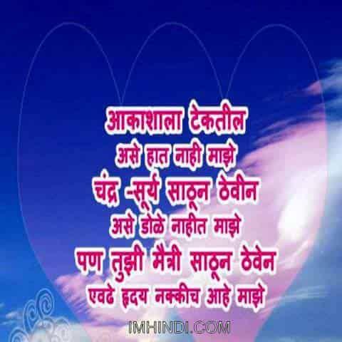 sad shayari marathi