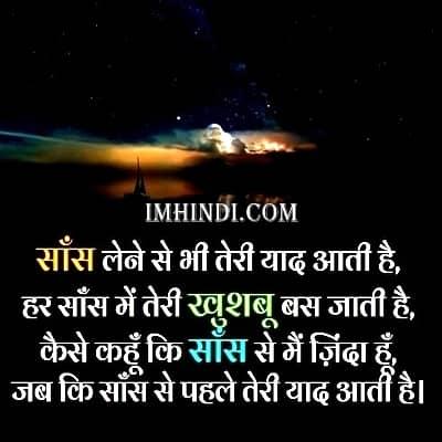 sans lene se bhi