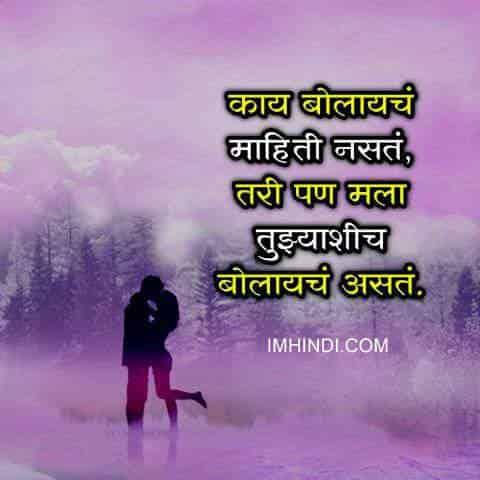 shayari in marathi
