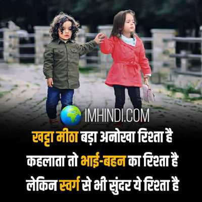 sister and brother shayari