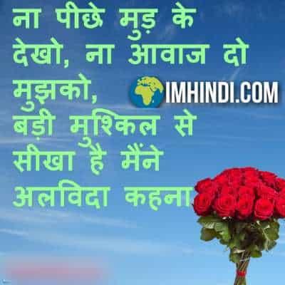 sort shayari hindi