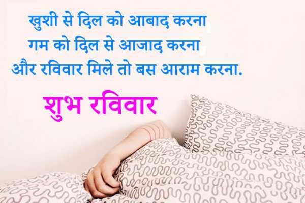 sunday shayari in hindi